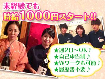 旬魚菜よし田 南本町店/北浜店のアルバイト情報