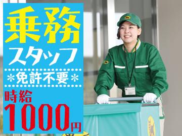 ヤマト運輸株式会社 福岡主管支店のアルバイト情報