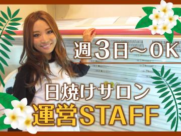 株式会社サンライズジャパンのアルバイト情報