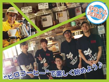ヒロコーヒー 【伊丹・尼崎エリア 3店舗★合同募集】のアルバイト情報