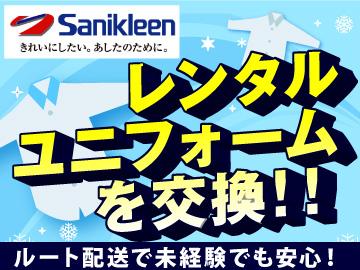 株式会社サニクリーン近畿 UF2営業所合同募集のアルバイト情報