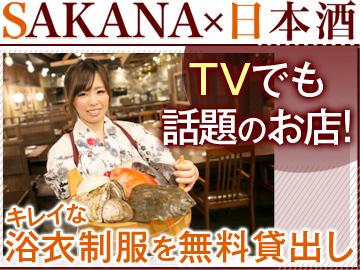魚と日本酒のお店 四十八(よんぱち)漁場 秋葉原昭和通り口店のアルバイト情報