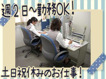 サマンサジャパン株式会社 鈴鹿営業所のアルバイト情報