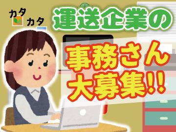 株式会社京浜スワロートラック 川崎営業所のアルバイト情報