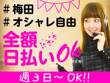 株式会社サウンズグッド OS大阪オフィス(OSKO-0030)のアルバイト情報