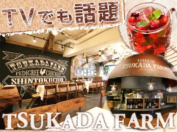 地鶏とワインのお店 北海道 塚田農場 エキニア横浜店のアルバイト情報