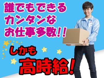 株式会社フルキャスト 北関東・信越支社/FN0424B-3のアルバイト情報