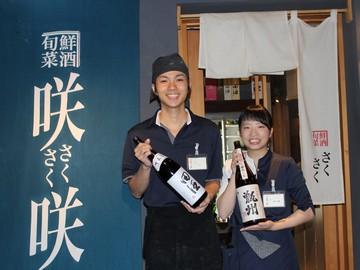 旬菜鮮酒 咲咲のアルバイト情報