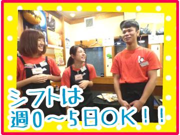 世界の山ちゃん 名駅西口店のアルバイト情報