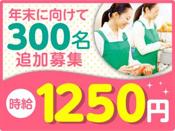 (株)アウトソーシングトータルサポート【お仕事No.F99-049】のアルバイト情報