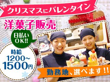 (株)DSPARK【ディースパーク】 新宿 /東京/横浜 合同募集のアルバイト情報