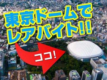 株式会社シミズオクト 東京ドーム営業部のアルバイト情報