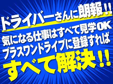 株式会社プラスワンドライブ<名古屋・岐阜支店合同募集>のアルバイト情報