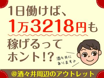 シンテイ警備株式会社 成田支社/A3200100111のアルバイト情報