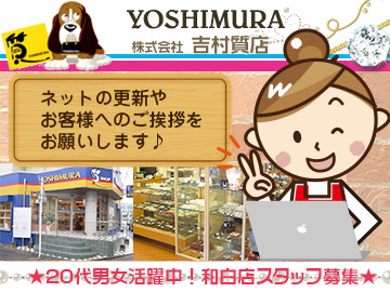 株式会社ヨシムラ 和白店のアルバイト情報