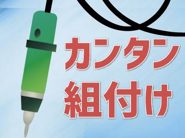 株式会社エイビス 北名古屋営業所のアルバイト情報