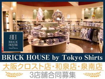 BRICK HOUSE by TokyoShirts(1)大阪店(2)和泉店(3)泉南店のアルバイト情報