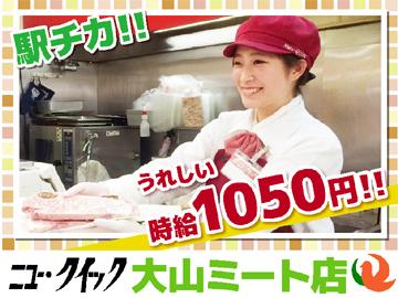 大山ミート店のアルバイト情報