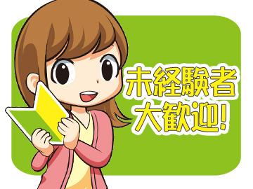 株式会社平山 東京支店/ts1403aa4のアルバイト情報