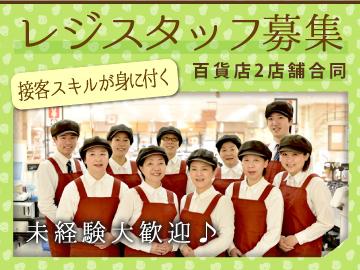 (株)ベルーフ [1]宝塚阪急店 [2]阪神・にしのみや店のアルバイト情報