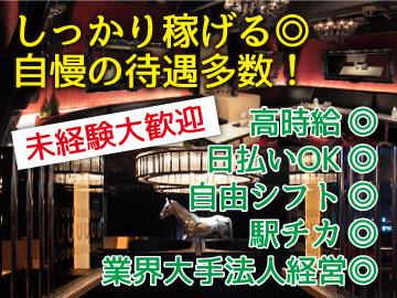 町田の人気店舗が合同募集!