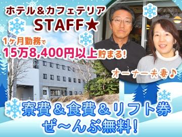 ハチ高原 グリーンホテルやまなみ / カフェテリア シーズのアルバイト情報