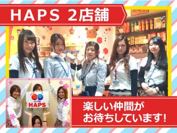 パチンコ・スロットHAPS★ A.三咲店 B.鎌ケ谷南店のアルバイト情報