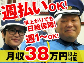 株式会社エムディー警備 神戸本社のアルバイト情報