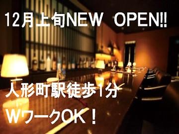 釧人 -せんと- 12月上旬完全新規OPEN!!のアルバイト情報