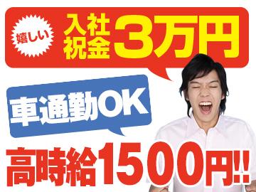 株式会社日本ケイテム <お仕事No.847>※広告No.K1040のアルバイト情報