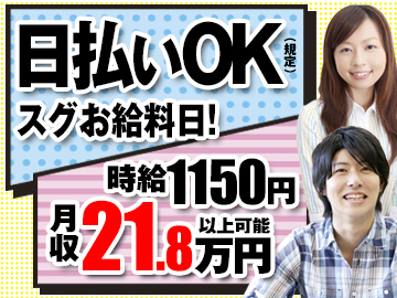 株式会社日本ケイテム <お仕事No.870>※広告No.K1041のアルバイト情報