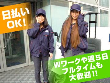 宅配弁当の京香のアルバイト情報