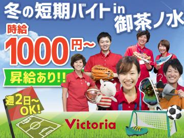 株式会社ヴィクトリア <御茶ノ水エリア2店舗合同>のアルバイト情報