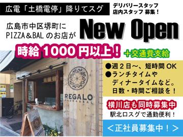 鉄板焼/薪窯ピッツァ REGALOのアルバイト情報