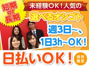 キャリアリンク株式会社<東証一部上場>/PIJ60605のアルバイト情報