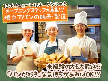 麻布十番モンタボー 東京江東店のアルバイト情報