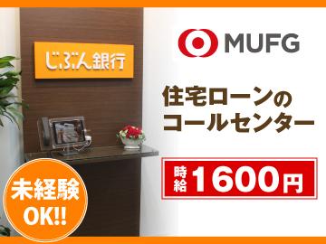 エム・ユー・コミュニケーションズ(株)◆MUFG傘下◆のアルバイト情報