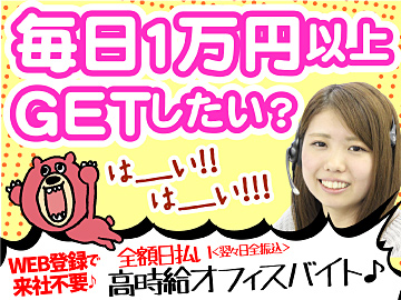 (株)キャスティングロード 福岡/小倉支店/CSFU4444のアルバイト情報