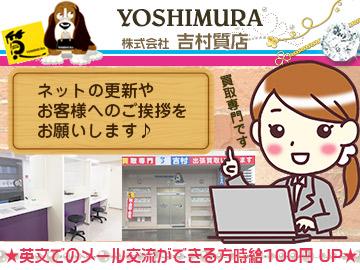 株式会社ヨシムラ 柚須店のアルバイト情報