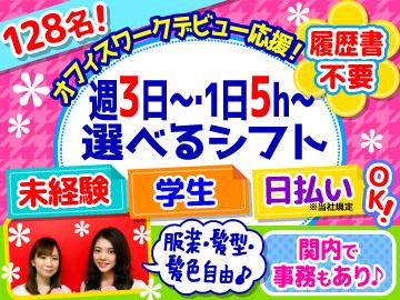 キャリアリンク株式会社【東証一部上場】/PIC02481のアルバイト情報