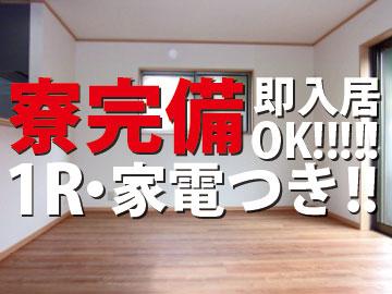 株式会社 矢羽々工務店のアルバイト情報