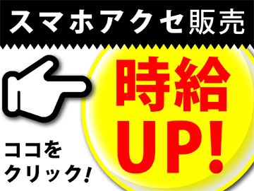 HYPER style&HYPER SHOP 3店舗のアルバイト情報