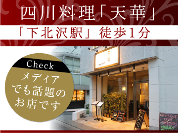 株式会社AMIKA四川料理 天華のアルバイト情報