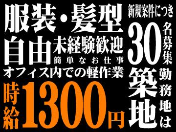 マックスアルファ(株)  <応募コード 2-13-1128>のアルバイト情報