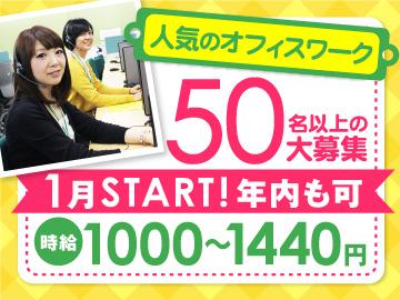 りらいあコミュニケーションズ(株)/1011001004のアルバイト情報