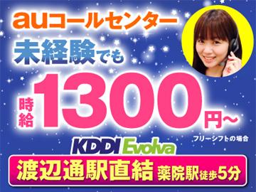株式会社KDDIエボルバ 九州・四国支社/IA017863のアルバイト情報