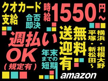 マックスアルファ(株) < 応募コード 1-47-1128 >のアルバイト情報