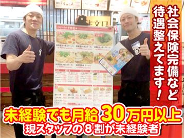 ラーメン 魁力屋<関東・関西・東海・沖縄合同募集>のアルバイト情報
