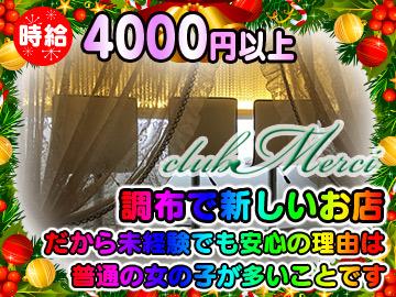 club Merci 〜 メルシー 〜 のアルバイト情報
