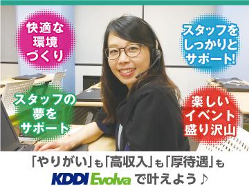 株式会社KDDIエボルバ関西支社/FA024842のアルバイト情報